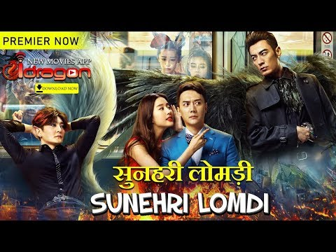 🔥Sunehri Lomdi Hindi | सुनहरी लोमड़ी Full Movie HD Sample Release