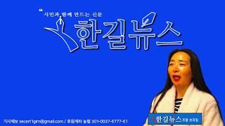2019년 1월 14일 한길뉴스 김천주간 브리핑