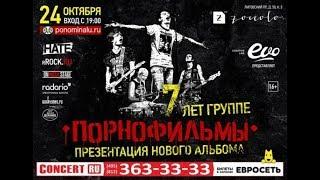 Порнофильмы - Zoccolo 2.0 (Санкт-Петербург)