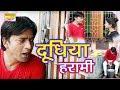 Chalu Dhudhiya | चालू दूधिया | सुपर हिट कॉमेडी | मुन्ना बाज़ | Haryanvi Funny Comedy new 2017