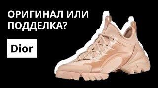 Оригинал или Подделка: кроссовки Dior D Connect. Как отличить оригинал от подделки. Аутентификация - Видео от OSKELLY