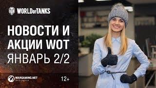 Новости и акции WoT - Январь 2/2