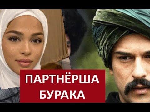 НОВАЯ ПАРТНЁРША БУРАКА В СЕРИАЛЕ ОСМАН