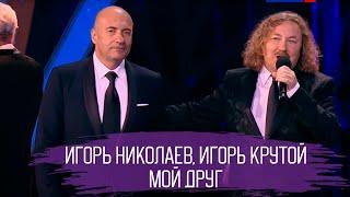 Игорь Николаев и Игорь Крутой