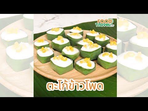 ตะโก้ข้าวโพด ขนมไทย ทำเองได้ที่บ้าน - วันที่ 13 Mar 2019