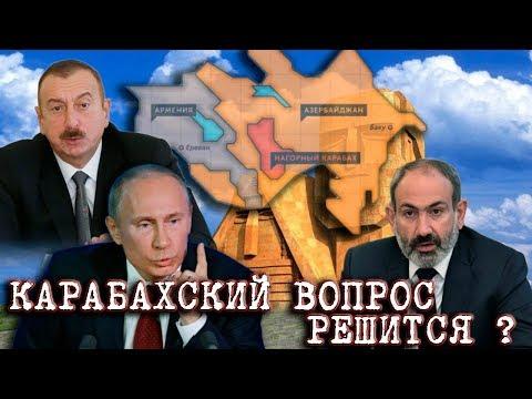 Россия Займет позицию Азербайджана по Карабаху