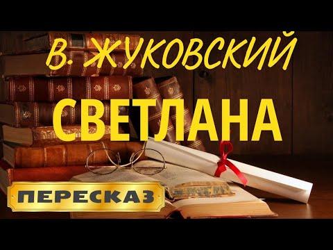 СВЕТЛАНА. Василий Жуковский
