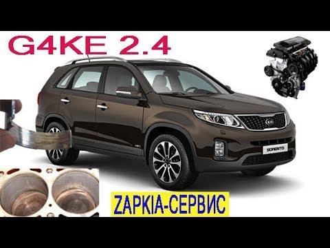 Киа Соренто G4KE 2.4 двигатель стук и задиры проблемы