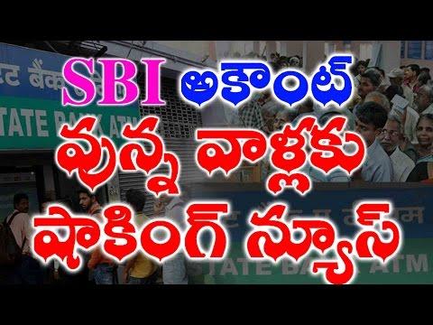 దిమ్మ తిరిగే షాకిచ్చిన SBI  - State Bank Of India To Charge For No Minimum Balance -  April 1st