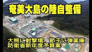 奄美大島の陸自整備大熊に射撃場、節子に弾薬庫