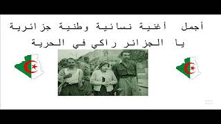 أجمل  أغنية نسائية وطنية جزائرية