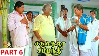 Sakalakala Samanthi Full Movie Climax