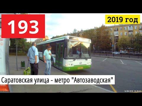 """Автобус 193 Саратовская улица - метро """"Автозаводская"""" // 16 августа 2018"""
