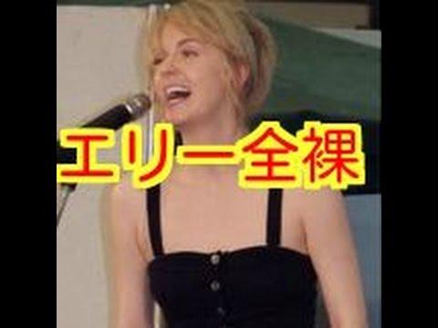 シャーロット・ケイト・フォックス「 誘惑のジェラシー」で全裸DVD?