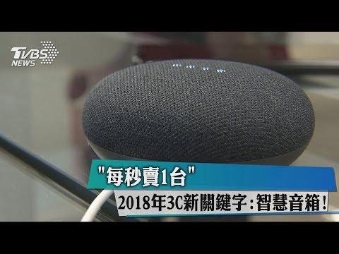 .智慧音箱當真是智慧家庭的入口?台灣是否還有機會?