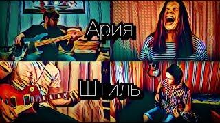Ария - Штиль(Cover)