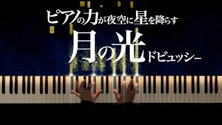 Clair de lune - Debussy - The power of piano drop the stars in the night sky  - CANACANA