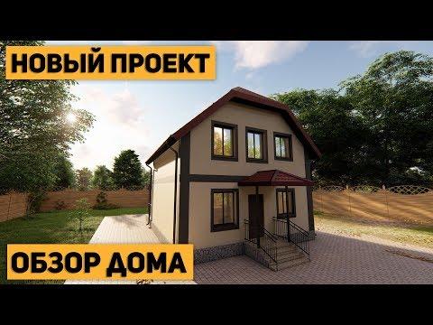 Новый дом. Проект 106 кв. м. Обзор