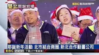 台北市也辦耶誕新年活動 侯友宜:樂見跟進@東森新聞 CH51