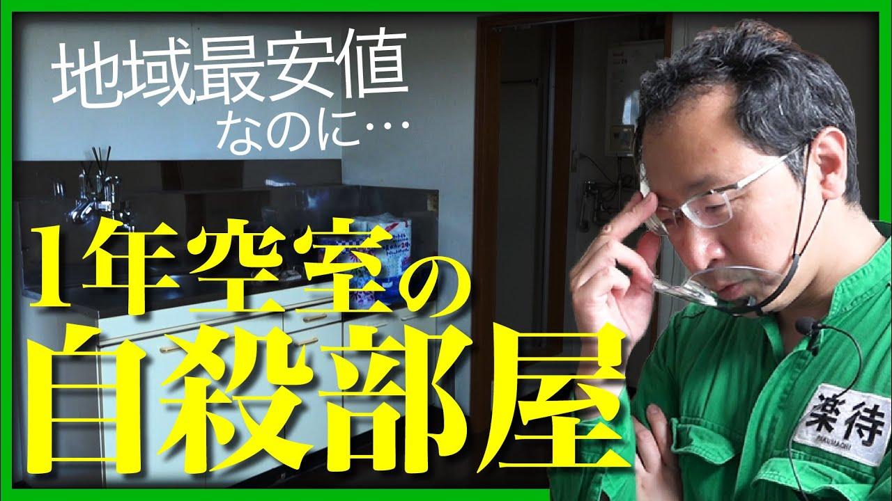 【事故物件】「家賃1.9万円」「敷礼ゼロゼロ」でも入居が決まらない、空き家再生人はどうする?
