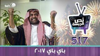 """#صاحي : """"نص الجبهة"""" 517- باي باي 2017 !"""
