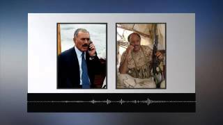 تسريب مكالمة خطيرة بين علي عبدالله صالح وعلي محسن الاحمر
