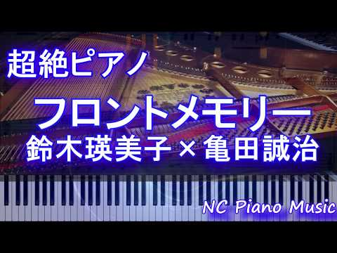 【超絶ピアノ】フロントメモリー / 鈴木瑛美子×亀田誠治(映画「恋は雨上がりのように」主題歌)【フル full】