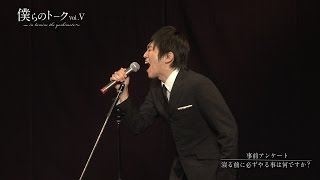 生演奏の中で歌いながらトークする新スタイルLIVE 【僕らのトーク】~第...