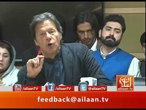 Imran Khan Press Conference 15 January 2018 @PTIofficial