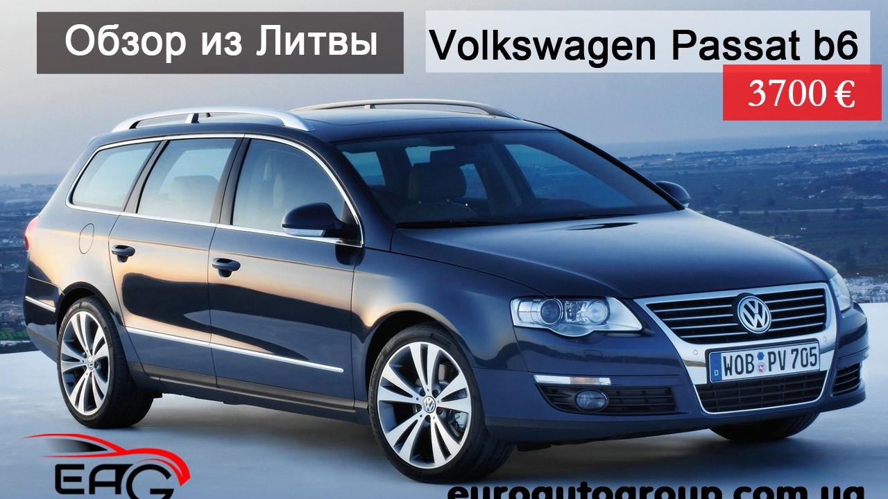Volkswagen Passat B6 новые фото
