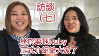 布里斯班房地產訪談(七):終於要把Rube正式介紹給大家了。20190219