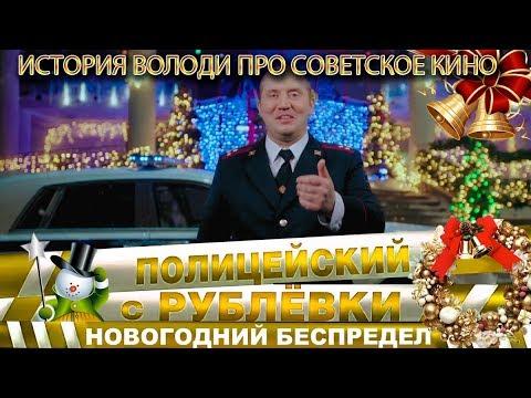 Володя вспоминает советских дрочеров.