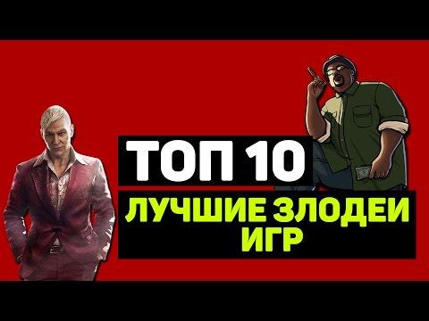 ТОП 10 ЛУЧШИЕ ЗЛОДЕИ ИГР (Часть 1)