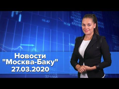 """В Азербайджане ловят за фейки о коронавирусе в соцсетях. Новости """"Москва-Баку""""  27 марта"""