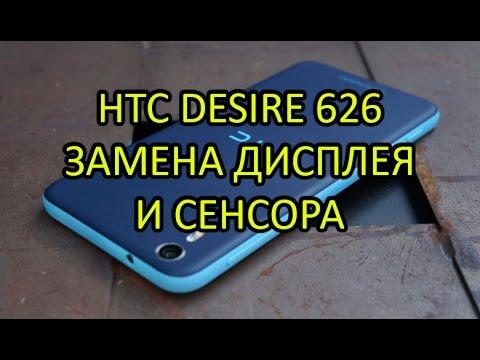 Замена дисплея и сенсора HTC Desire 626 \ Display Replacement HTC Desire 626