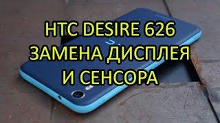Замена дисплея и сенсора HTC Desire 626  Display Replacement HTC Desire 626(Ссылка на дисплей (Display LCD) - http://ali.pub/ywi4a Замена модуля дисплея на HTC Desires 626, можно заменить дисплей самостояте..., 2015-11-28T16:43:20.000Z)