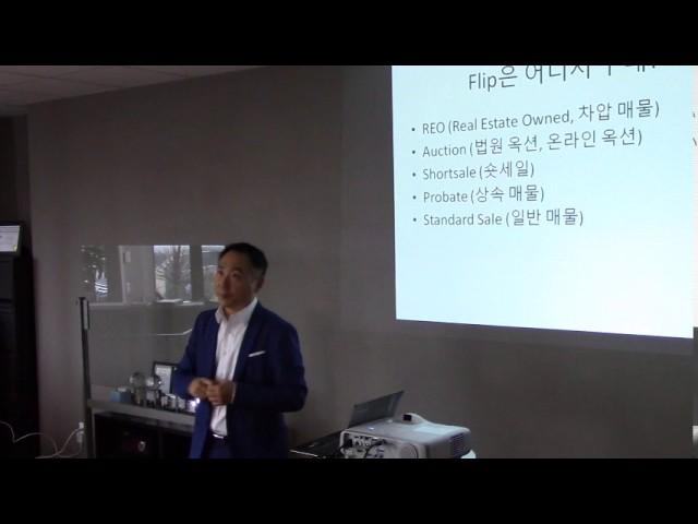 Flip Seminar및 자산 관리