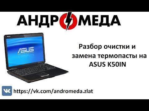 Разбор очистка и замена термопасты на ASUS K50IN