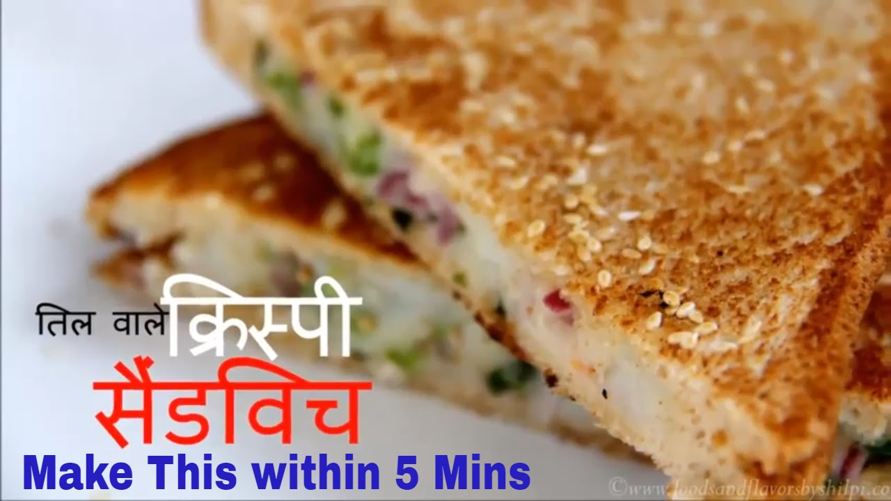 Vegetable sandwich recipe in hindi vegetable sandwich recipe in hindi cook food breakfast recipes guide youtube forumfinder Images