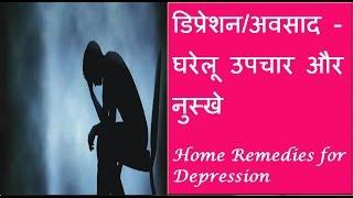 डिप्रेशन से छुटकारा पाने के घरेलू उपाय और नुस्खे | Home Remedies For Depression