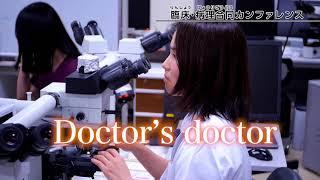 「病理診断」を知っていますか?