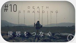 【DEATH STRANDING】#10 デスストランディング【女性実況】