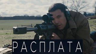 Расплата [2016] Русский Трейлер