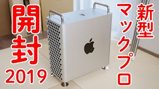 【日本最速レビュー!】新型Mac Pro (2019) 開封の儀!!!