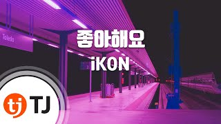 [TJ노래방] 좋아해요(ADORE YOU) - iKON(아이콘) / TJ Karaoke