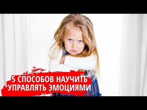 Как научить ребенка управлять своими эмоциями