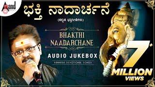Bhakthi Naadarchane |Selected Kannada Devotional Songs Jukebox 2019 | S.P Balasubrahmanyam