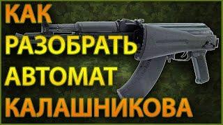 Як розібрати Автомат Калашникова . На прикладі АК-105 від ВПО Російський Воїн.