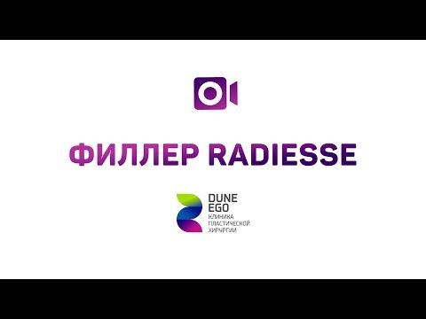 Матяш Елена Юрьевна о дермальном филлере Radiesse. Косметология в Новосибирске. Dune Ego