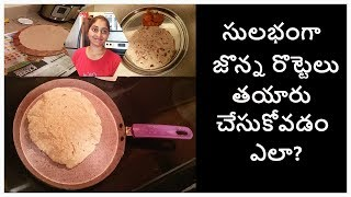 How To Prepare Jonna Rotte In Telugu | Jowar Roti Recipe In telugu| Telugu Vlogs